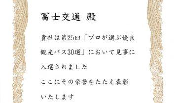fujikotsu
